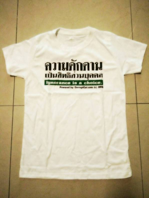 ignorance_ready_white